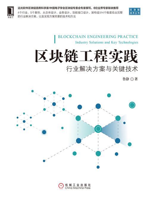 区块链工程实践:行业解决方案与关键技术