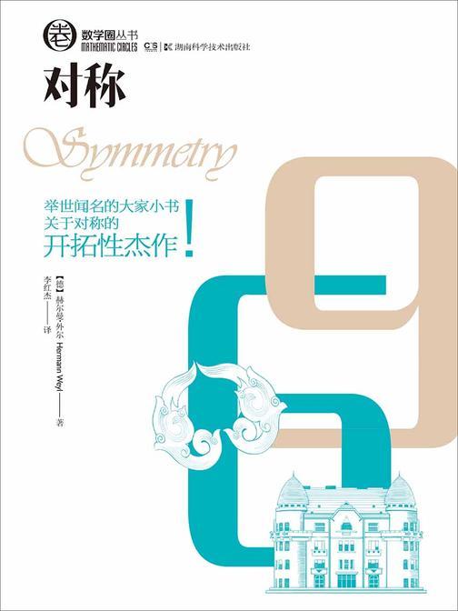 """对称(20世纪罕见的通才!""""数学散文""""的创立者——赫尔曼·外尔,举世闻名的大家小书,关于对称的开拓性杰作!)"""