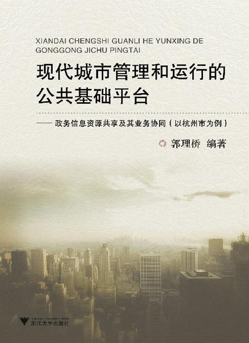 现代城市管理和运行的公共基础平台:政务信息资源共享及业务协同:以杭州市为例(仅适用PC阅读)