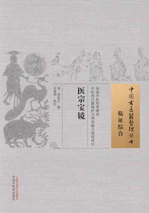 医宗宝镜(中国古医籍整理丛书)