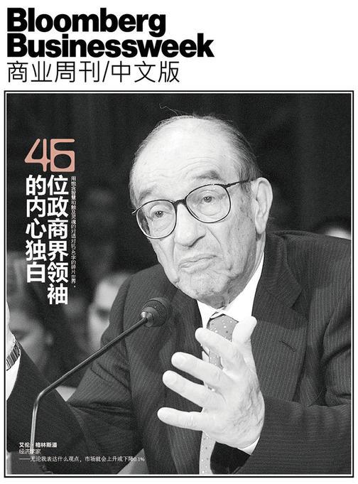 46位政商界领袖的内心独白(电子杂志)