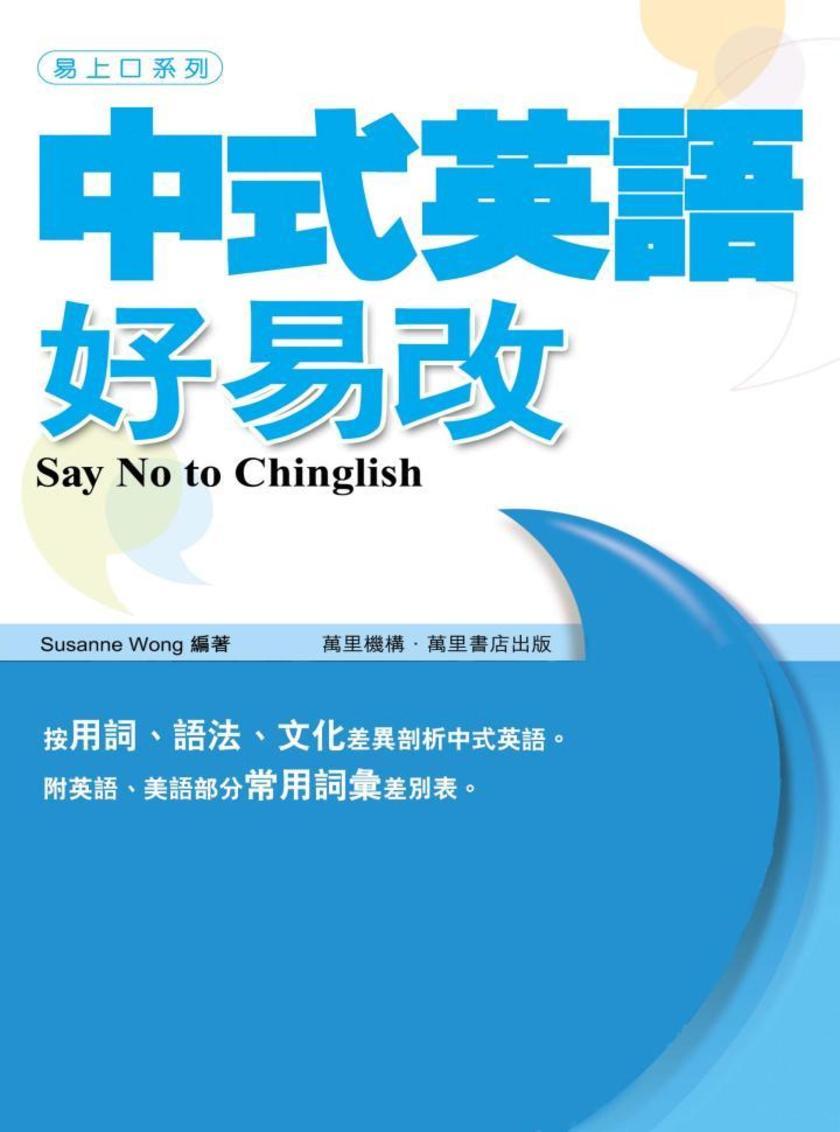 中式英語好易改