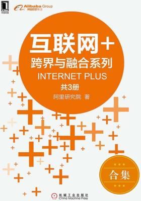 互联网+跨界与融合系列共3册(《互联网+:产业风口》、《互联网+:跨界与融合》、《互联网+:从IT到DT》)