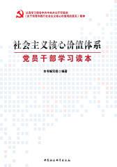 社会主义核心价值体系:党员干部学习读本
