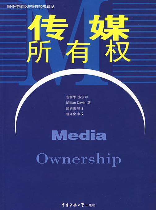 传媒的所有权