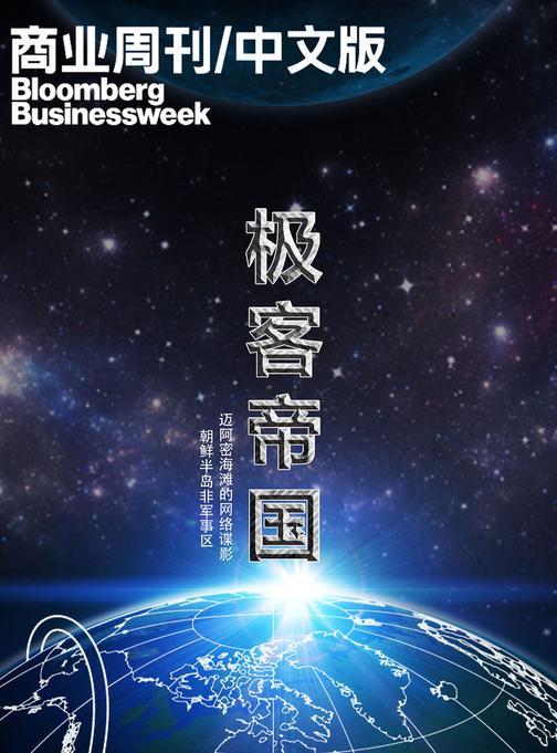 极客帝国(电子杂志)