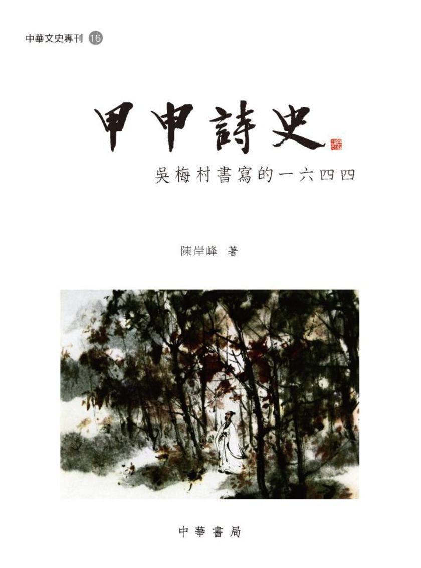 甲申詩史:吳梅村書寫的一四【中華文史專刊】