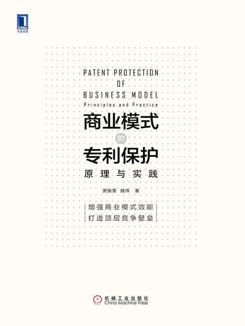 商业模式的专利保护:原理与实践
