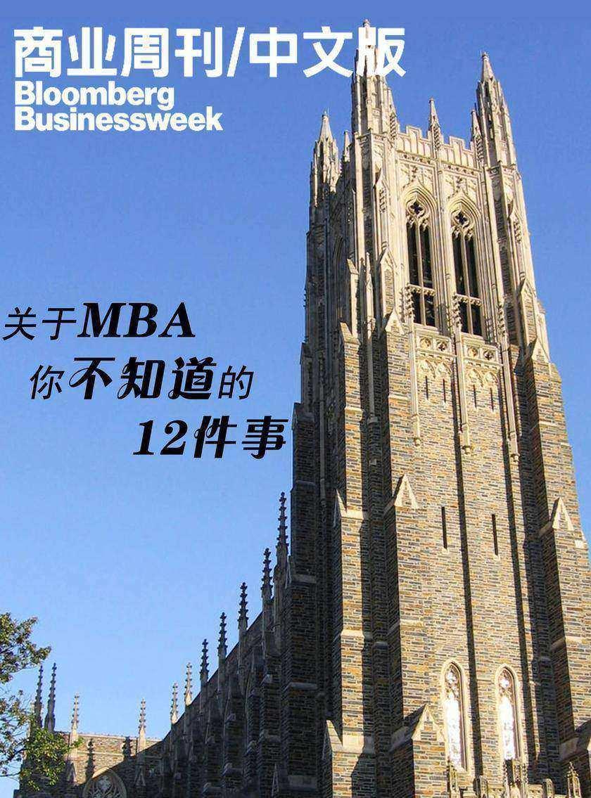 关于MBA你不知道的12件事(电子杂志)