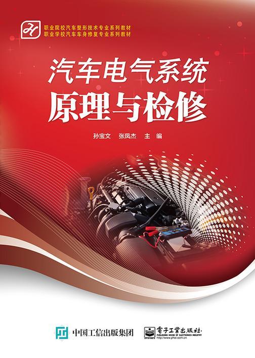 汽车电气系统原理与检修