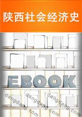 陕西社会经济史