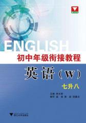 浙大优学·初中年级衔接教程:英语(W)(七升八)