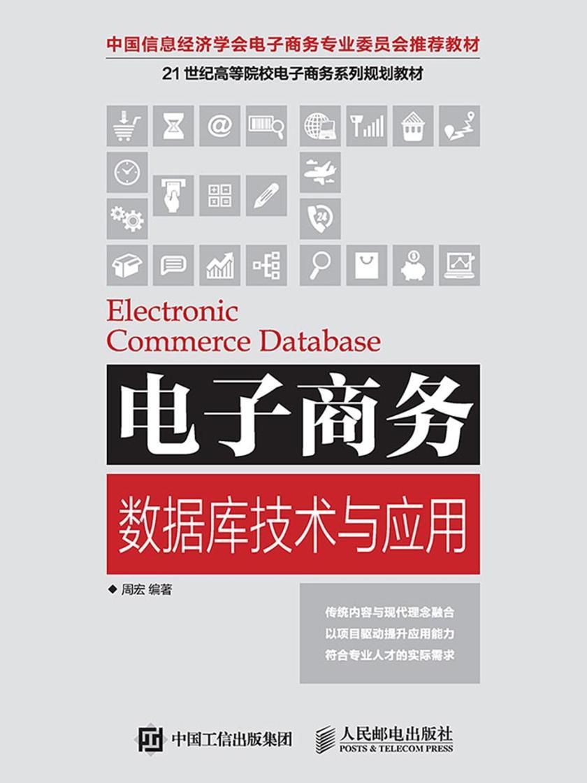 电子商务数据库技术与应用