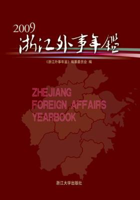浙江外事年鉴.2009(仅适用PC阅读)