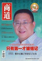 商道 月刊 2011年10期(电子杂志)(仅适用PC阅读)