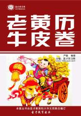 [3D电子书]圣才学习网·老黄历牛皮卷(仅适用PC阅读)