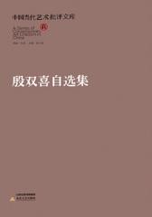 中国当代艺术批评文库----殷双喜自选集