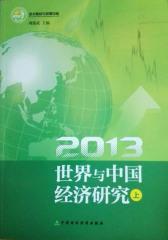 2013世界与中国经济研究(上)