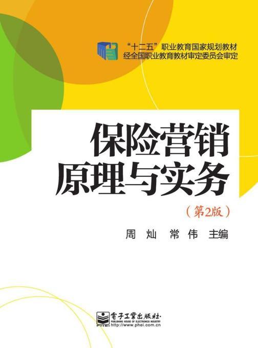 保险营销原理与实务(第2版)