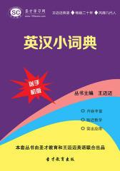 [3D电子书]圣才学习网·英汉小词典(仅适用PC阅读)