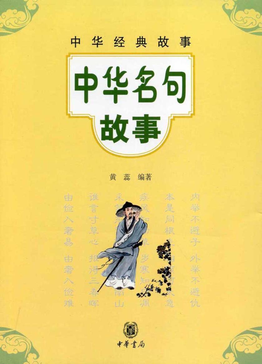 中华名句故事