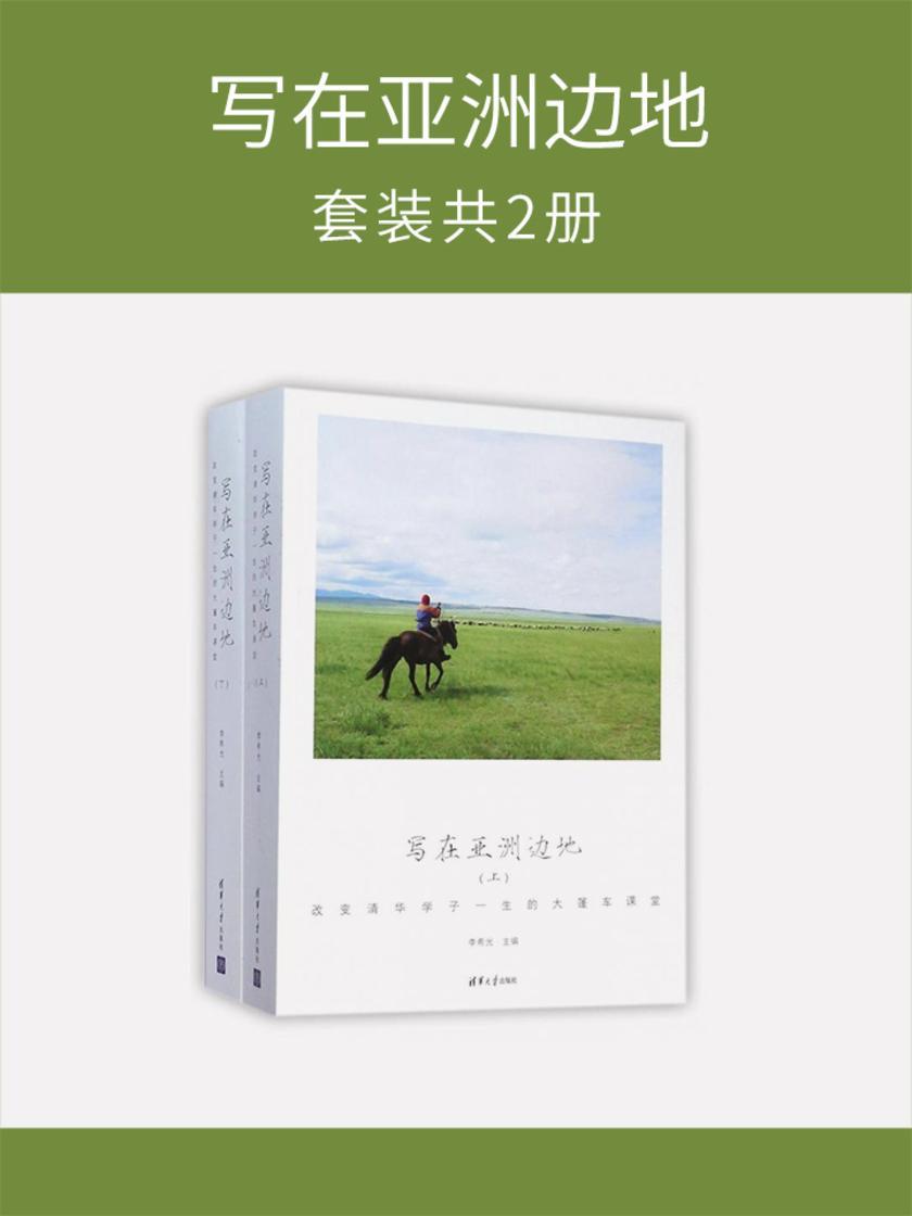 写在亚洲边地(套装共2册)