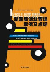 高等院校经管类系列教材:新浙商创业管理案例及点评