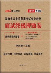 中公2017湖南省公务员录用考试专业教材面试终极押题卷
