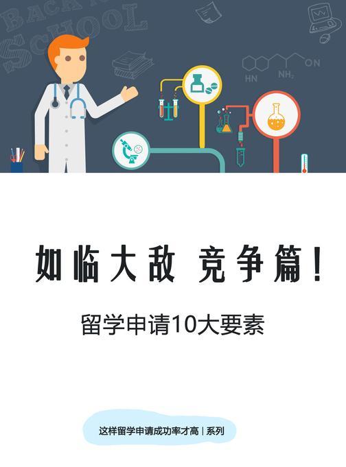 如临大敌 竞争篇!!留学申请10大要素(《这样留学申请成功率才高》系列)(电子杂志)