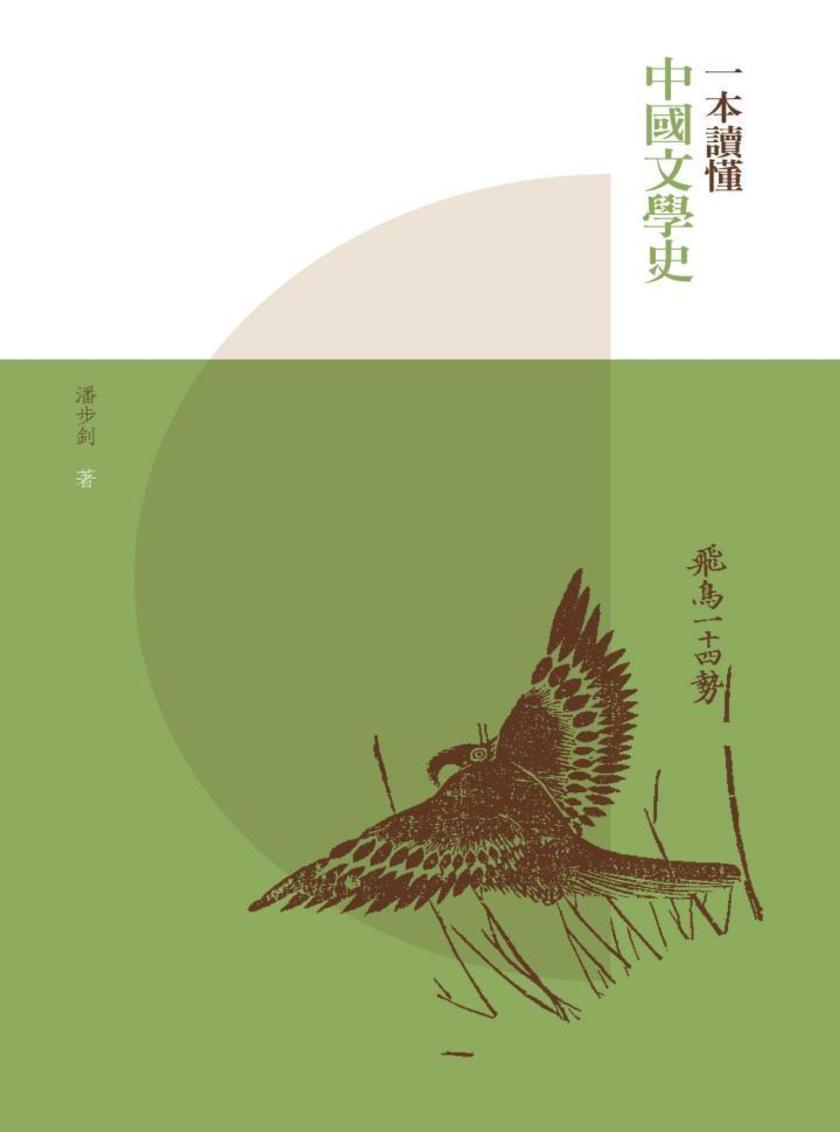 一本讀懂中國文學史
