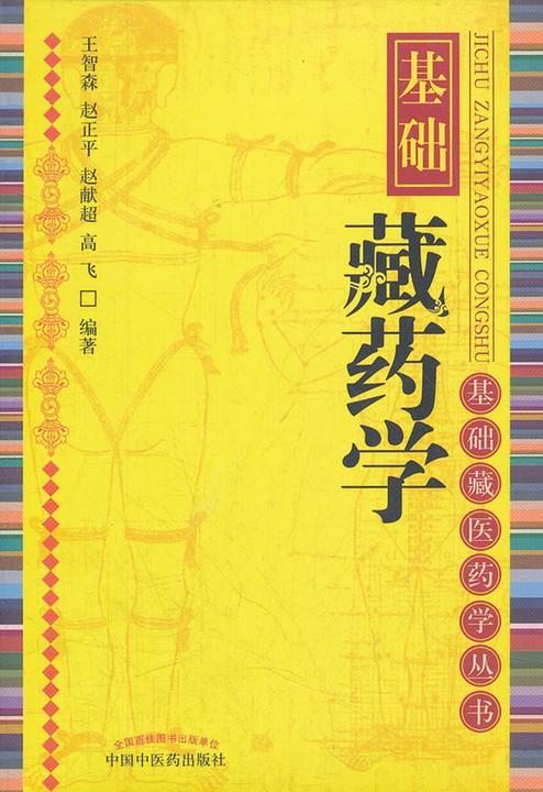 基础藏药学(基础藏医药学丛书)