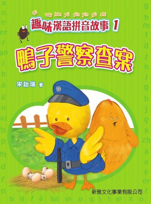 漢語拼音故事書·#1鴨子警察查案