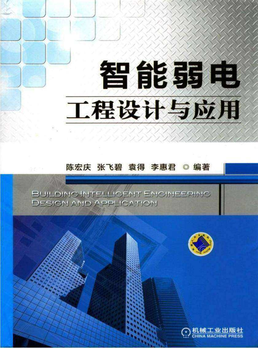 智能弱电工程设计与应用