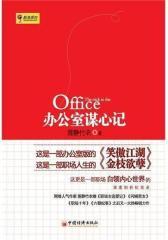 办公室谋心记(试读本)