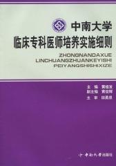 中南大学临床专科医师培养实施细则(仅适用PC阅读)