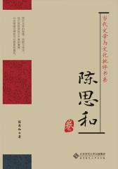 当代文学与文化批评书系:陈思和卷