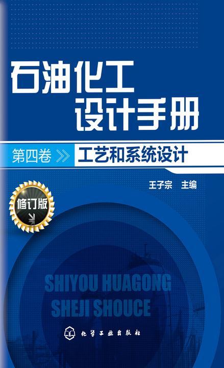 石油化工设计手册.第四卷,工艺和系统设计