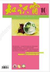 知识窗·教师版 月刊 2011年10期(电子杂志)(仅适用PC阅读)