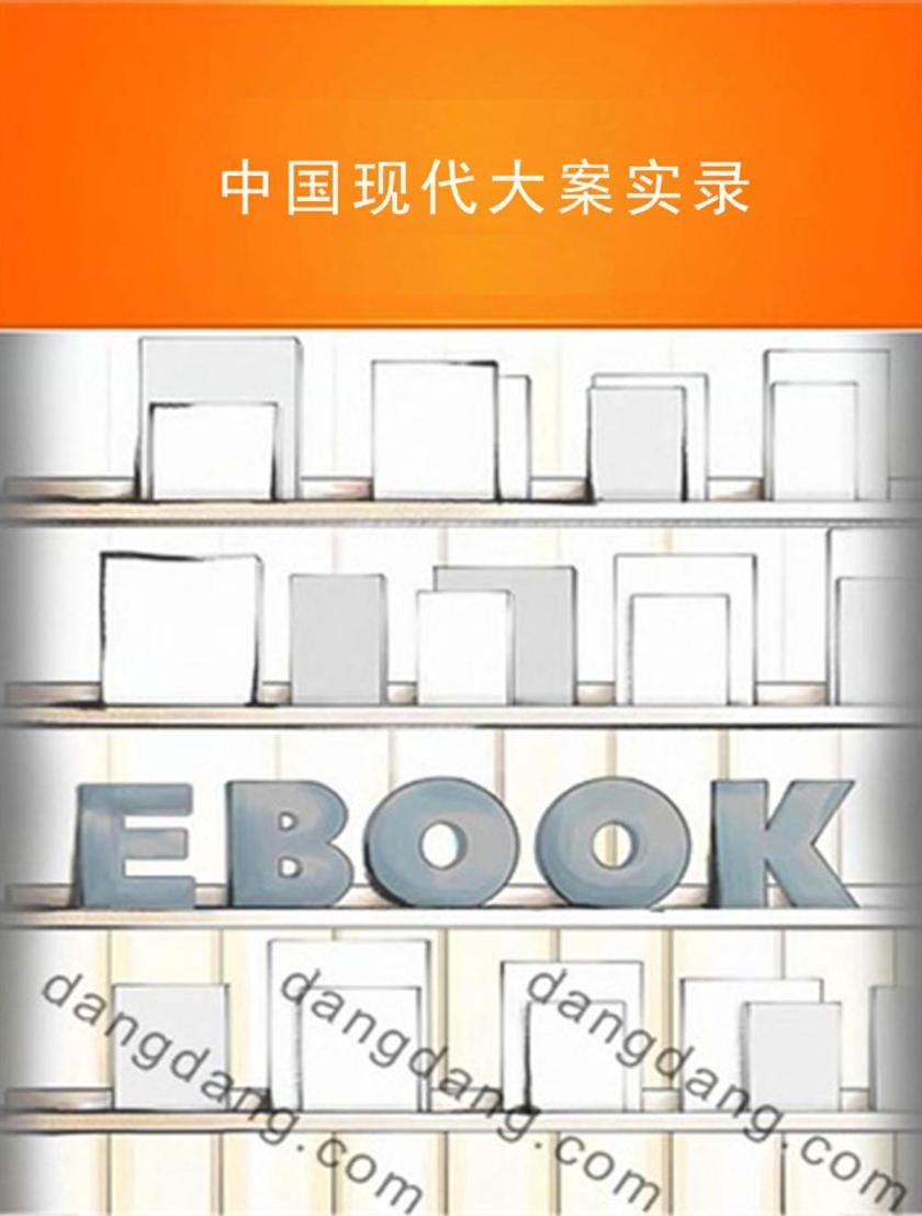 中国现代大案实录
