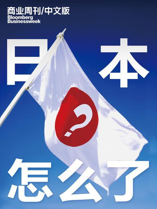 日本怎么了?(电子杂志)