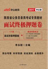 中公2017陕西省公务员录用考试专用考试面试终极押题卷