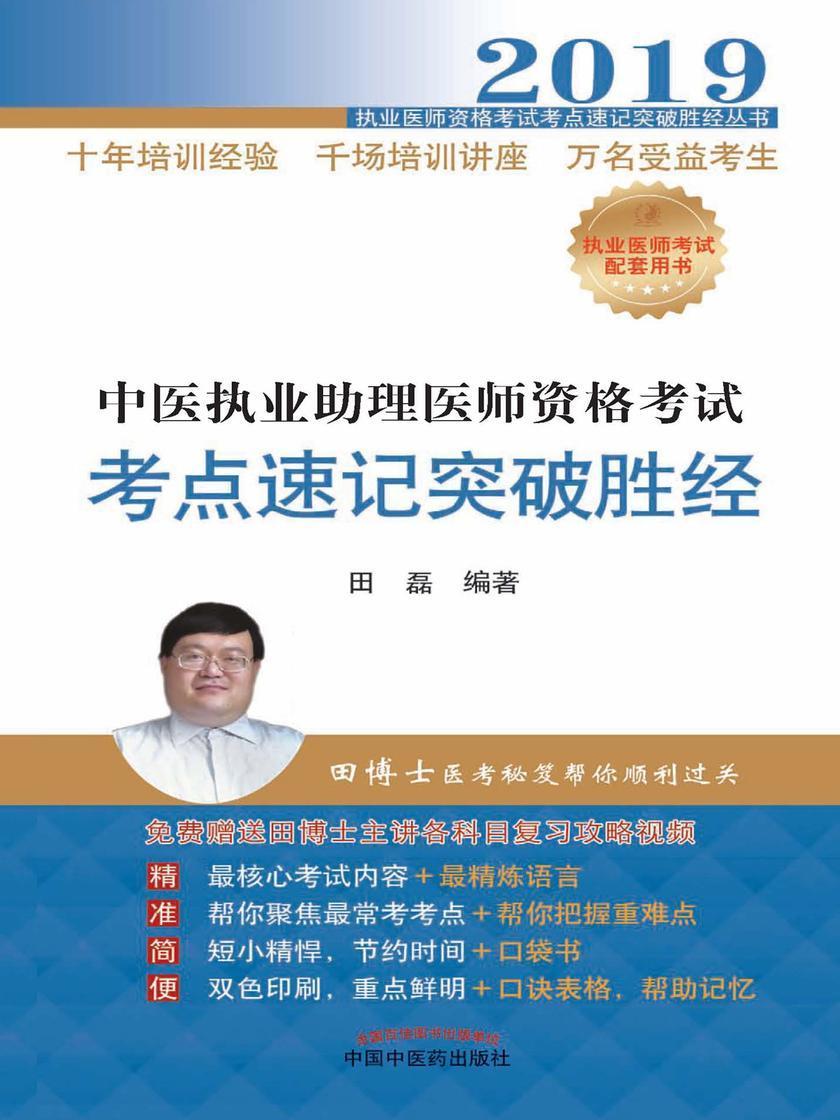 2019中医执业助理医师资格考试考点速记突破胜经