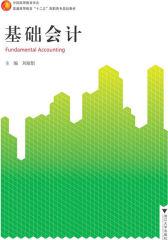 高职高专经济管理类规划教材:基础会计