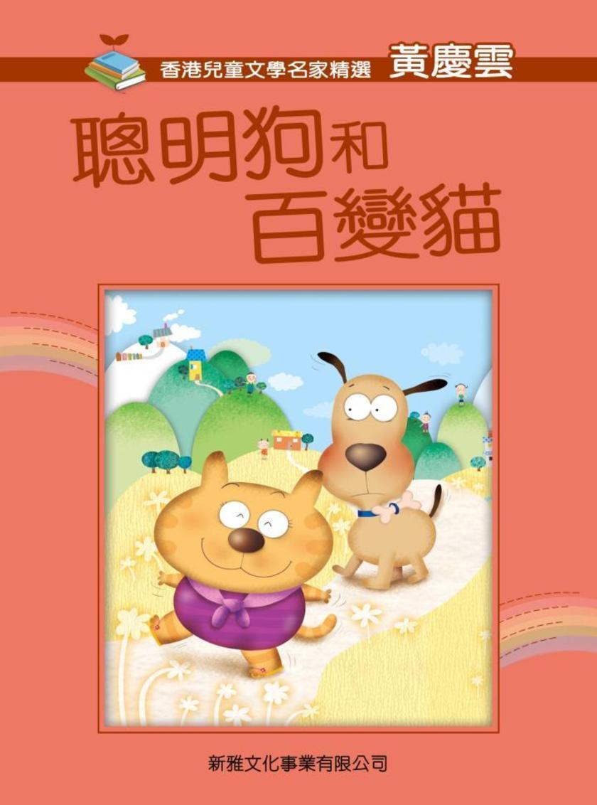香港兒童文學名家精選·聰明狗和百變貓