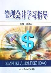 管理会计学习指导(仅适用PC阅读)