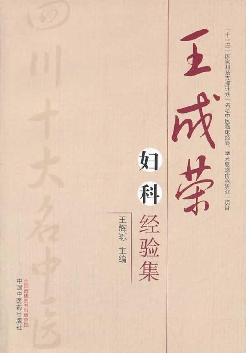 王成荣妇科经验集