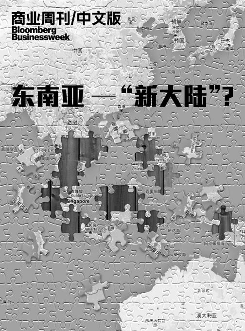 """东南亚——""""新大陆""""?(电子杂志)"""