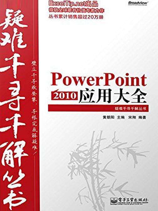 PowerPoint 2010 应用大全