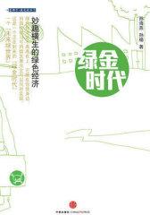 绿金时代——妙趣横生的绿色经济(试读本)