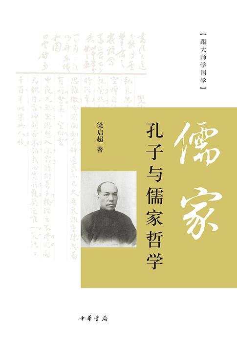 孔子与儒家哲学--跟大师学国学